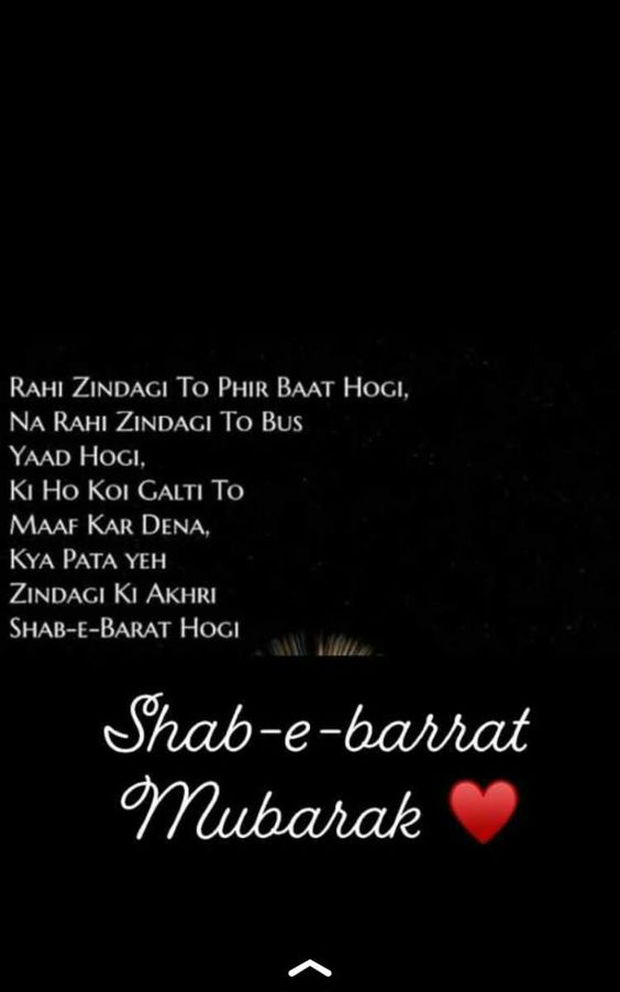 Shab-e-Barat Dua DP for WhatsApp 2021