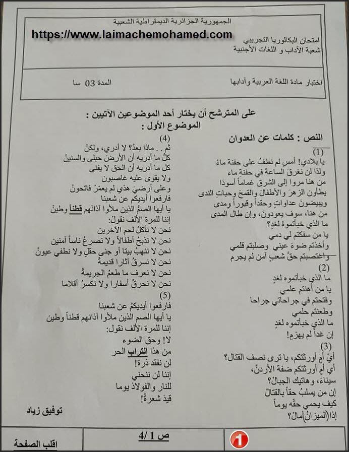 ثانوية العيمش محمد تاجموت ولاية الاغواط