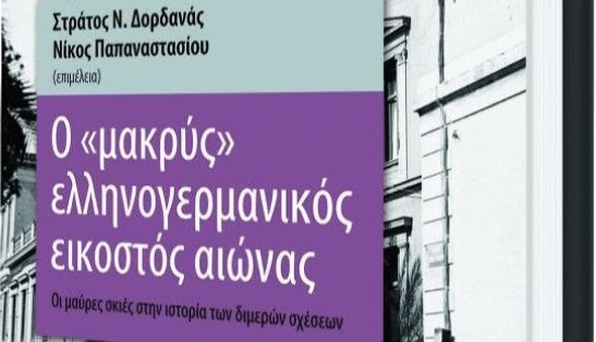 """Παρουσίαση του βιβλίου στο Ναύπλιο: """"Ο """"μακρύς"""" ελληνογερμανικός εικοστός αιώνας"""""""