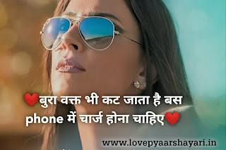 Girls Beauty shayri Hindi