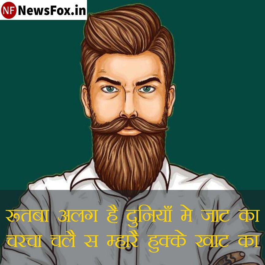 Jaat Status in Hindi NewsFox.in