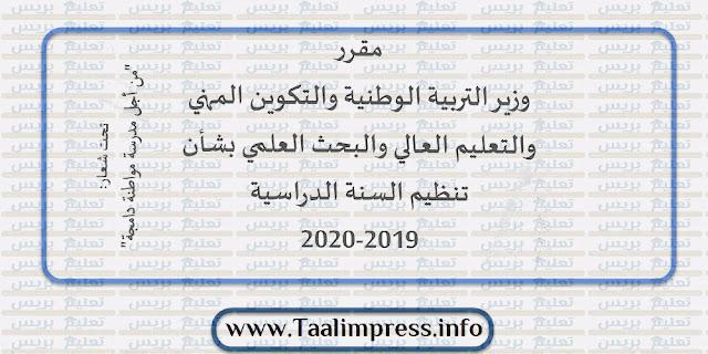 المقرر الوزاري الرسمي المنظم للسنة الدراسية 2019-2020