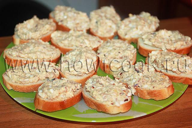 рецепт закуски с печенью трески и грецкими орехами с пошаговыми фото
