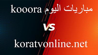 مباريات اليوم بث مباشر - koora live | كورة اون لاين - kora online