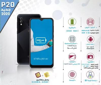 مواصفات هاتف ال تي بي20 LT P20 المقدم من شركة LT Mobil