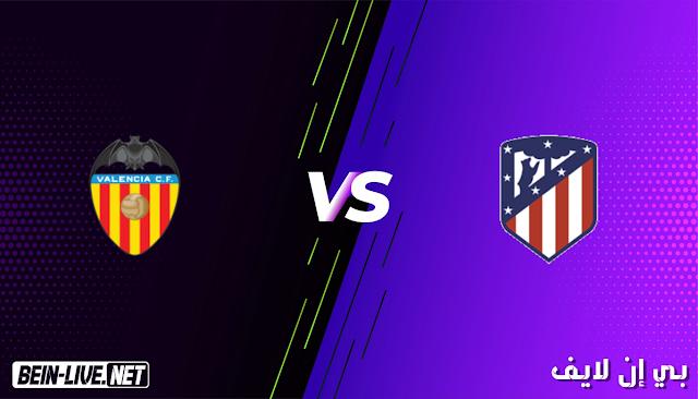 مشاهدة مباراة اتلتيكو مدريد و فالنسيا بث مباشر اليوم بتاريخ 24-01-2021 الدوري الاسباني