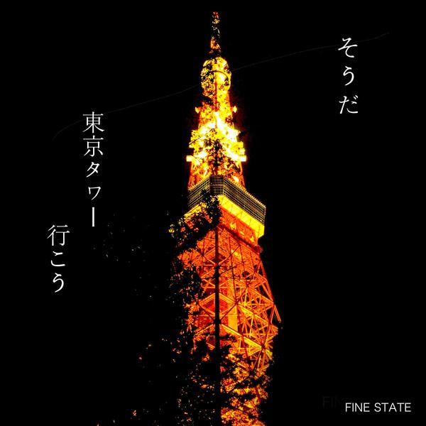 [Single] FINE STATE – 東京タワー (2016.05.15/MP3/RAR)