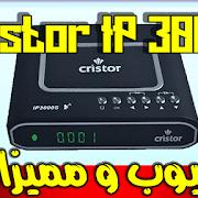 مراجعة الوافد الجديد من شركة كريستور Cristor ip3000S