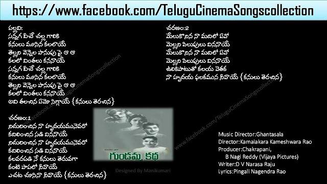 Sannaga Veeche Song Lyrics From Gundamma Katha,all favourite song lyrics: sannaga veeche pilla gaaliki song,Videos of sannaga veeche challagali song lyrics,GUNDAMMA-KATHA MOVIE SONGS & LYRICS,Kanulu terachina neevaye Sannag.. Telugu Song Lyrics,Sannaga Veeche Challagaaliki - P. Susheela,Gundamma Katha full movie,gundamma katha video songs,Gundamma Katha (1962) Telugu mp3 songs download, Gundamma Katha Songs Free Download, Gundamma Katha (1962) - All Songs Lyrics & Videos,Lechindi Nidra Lechindi Full Video Song from Gundamma Katha