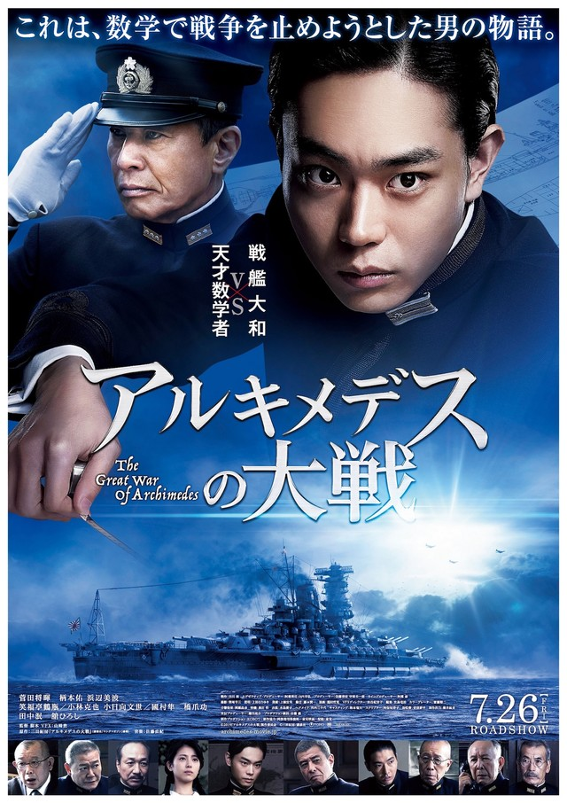 Sinopsis The Great War of Archimedes (2019) - Film Jepang