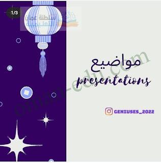 مواضيع برزنتيشن عرض شفوي عربي وانجليزي 2022