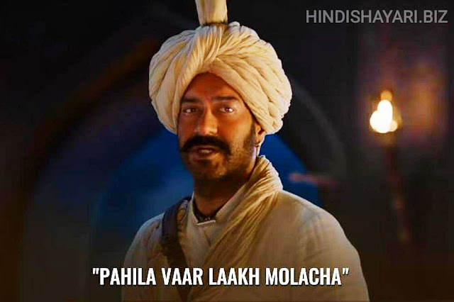 Hamla ...   Pehla Vaar Lakh Molachi | Taanaji Movie Dialogue | Taana Ji Dialogue in Hindi | Taanaji Movie Dialogue Images