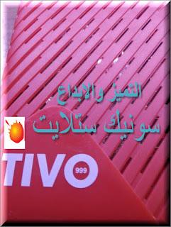 احدث ملف قنوات TIVO 999 HD MINI