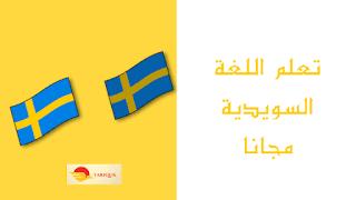 تعلم اللغة السويدية مجانا