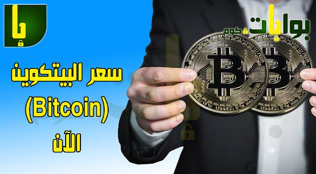 سعر البيتكوين (Bitcoin) الآن: بتكوين مقابل الدولار BTC/USD