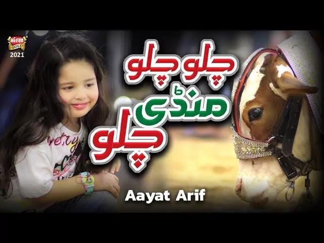 Chalo-Chalo-Mandi-Chalo-By-Aayat-Arif-Lyrics