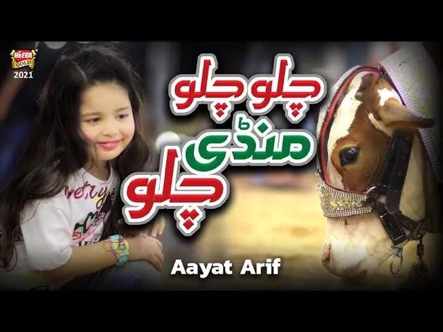 Chalo Chalo Mandi Chalo Lyrics By Aayat Arif | Bakra Eid Special