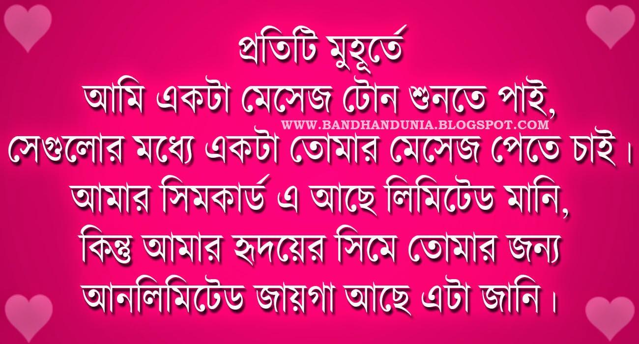 HD Attractive Love Picture Message Love Wallpaper In Bengali