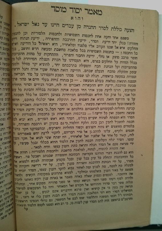 תחילת מאמר יסוד מוסד הנדפס בתוך מדרש הגדה 1894
