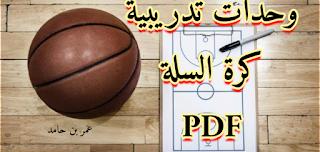 وحدات تدريبية كرة السلة PDF
