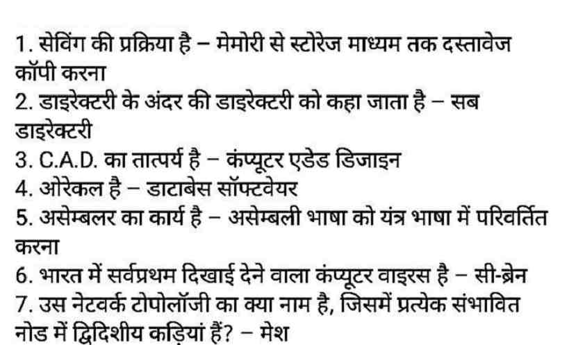 Complete Computer Notes in Hindi Free Download PDF