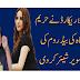 Bhoola record nay Hareem Shah ki ek aur tasweer share ki.