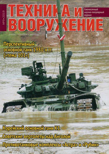 Читать онлайн журнал Техника и вооружение (№9 сентябрь 2019) или скачать журнал бесплатно