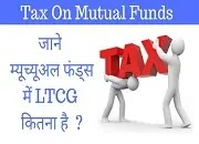 ltcg-on-mutual-funds