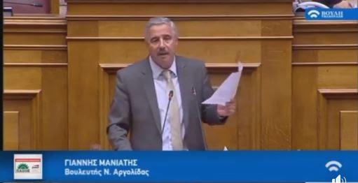 Γ. Μανιάτης στη Βουλή για τις μεγάλες αδικίες στις εξισωτικές αποζημιώσεις της Αργολίδας