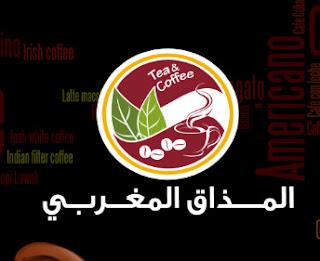 المذاق المغربي المنيو واوقات العمل لجميع الفروع