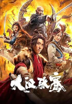 مشاهدة فيلم The legend of Zhang Qian 2021 مترجم