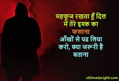 100+ Top Best Badluck Heart touching sad Shayari status