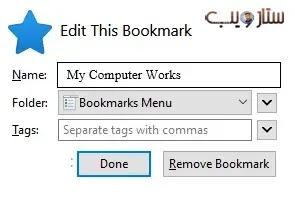 اضافة الصفحة الى المفضلة في متصفح Firefox