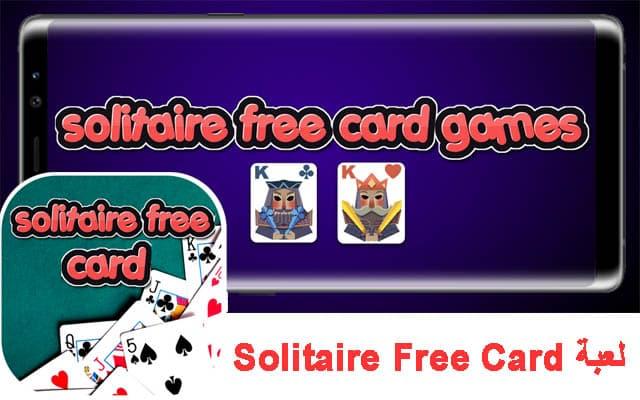 اشهر لعبة في التاريخ  لعبة Solitaire Free Card,لعبة Solitaire Free Card,اكثر الالعاب شعبية,اشهر لعبة في التاريخ,لعبة سوليتير,Solitaire Free Card,Solitaire,Solitaire Free,Free Card