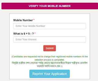 অসম পুলিচত আবেদন কেনেকৈ কাৰিব? How to Online Apply Assam Police Recruitment 2019