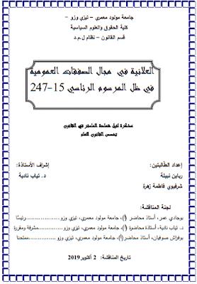 مذكرة ماستر: العلانية في مجال الصفقات العمومية في ظل المرسوم الرئاسي 15-247 PDF