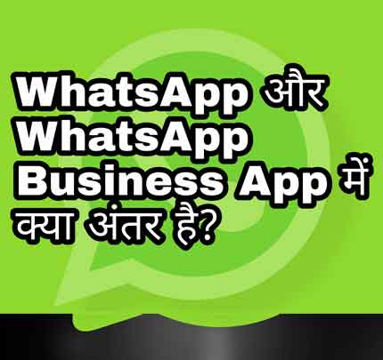 WhatsApp और WhatsApp Business App में क्या अंतर है?
