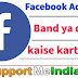 FB (Facebook) Account band/delete kaise kare?