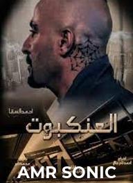 فيلم العنكبوت احمد السقا