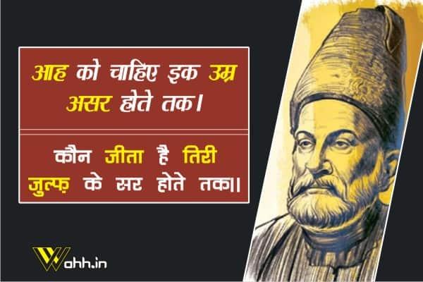 Aah-Ko-Chahaiye-Ek-Umar-Asar-Hote-Tak-Mirza-Ghalib