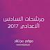 مرشحات الاسلامية للصف السادس الاعدادي 2017