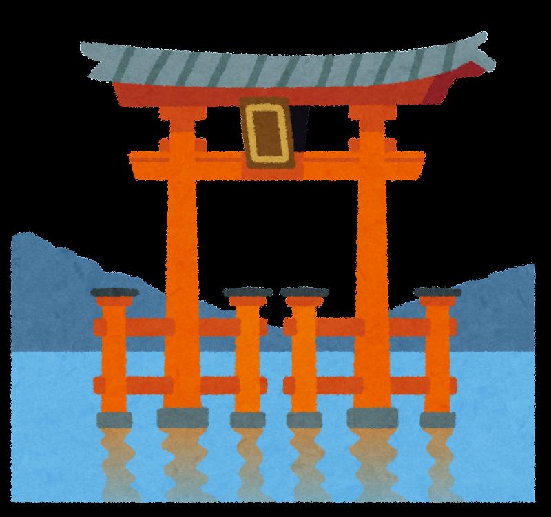 厳島神社の鳥居のイラスト かわいいフリー素材集 いらすとや