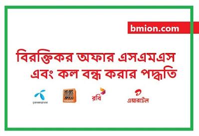 offer sms off gp robi airtel banglalink - dnd (do not disturb)