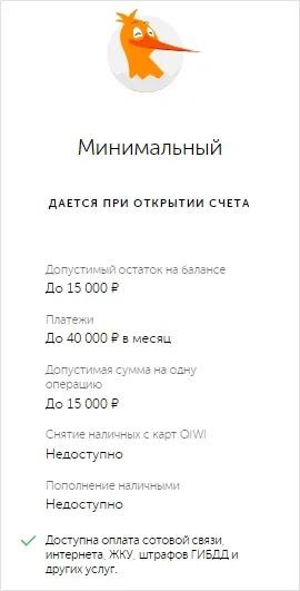 Верификация Qiwi кошелька