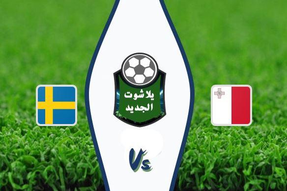 نتيجة مباراة السويد ومالطة اليوم 12-10-2019 تصفيات اليورو