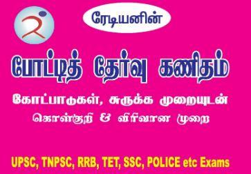 Radian IAS Academy   Tamil Medium Aptitude Maths Mental Ability TNPSC, UPSC, POLICE, SI, SSC