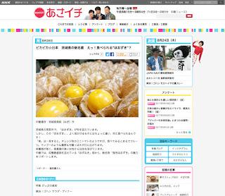 NHK「あさイチ」のホームページ