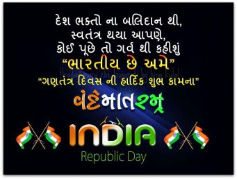 Republic Day 2017 Message Wishes In HInndi, Gujarati and Punjabi
