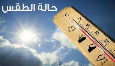 طقس العراق.. انخفاض في درجات الحرارة خلال هذه الأيام