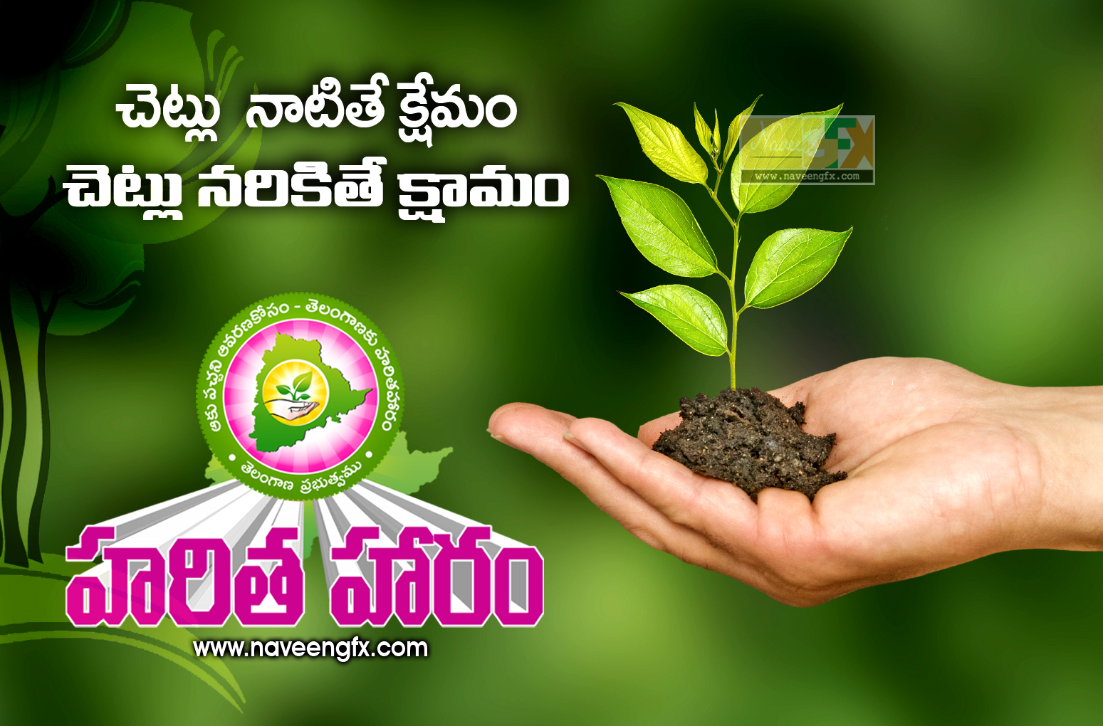Haritha Haram Famous Tree Planting Slogans And Quotes